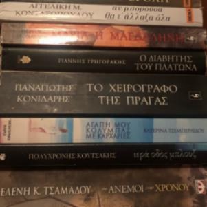 10 βιβλία