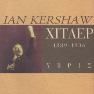 Χίτλερ 1889-1936: Ύβρις, Χίτλερ 1936-1945: Νέμεσις, Ian Kershaw
