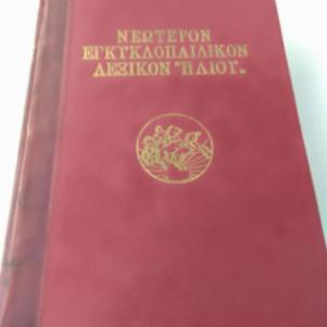 Εγκυκλοπαίδεια ΗΛΙΟΣ