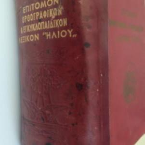 Επίτομο λεξικό