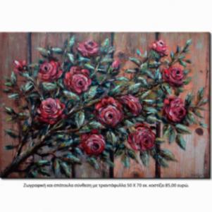 Σύνθεση με Τριαντάφυλλα 50 Χ 70 εκ.