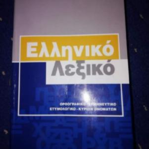 Λεξικό Της Ελληνικής γλωσσας