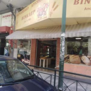 Παραδοσιακό Αρτοποιείο