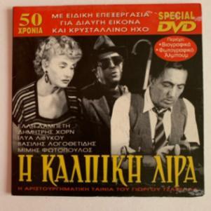 Σειρά παλαιών και σύγχρονων ελληνικών ταινιών