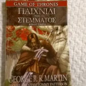 Game of thrones 1-4 κομικς απο εθνος
