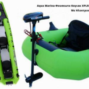 Aqua Marina-Φουσκωτο Καγιακ XPLR 2 Ατομων. Με Ηλεκτρικη Μηχανη